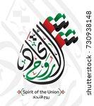vector of spirit of the union... | Shutterstock .eps vector #730938148