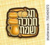 vector logo for hanukkah ... | Shutterstock .eps vector #731404372