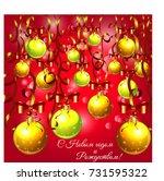 inscription in russian happy... | Shutterstock .eps vector #731595322