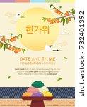 hangawi festival  written in... | Shutterstock .eps vector #732401392