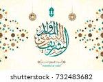 vector of mawlid al nabi.... | Shutterstock .eps vector #732483682