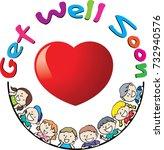 get well soon | Shutterstock .eps vector #732940576