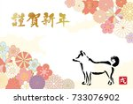japanese new year's card in... | Shutterstock .eps vector #733076902
