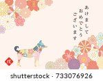 japanese new year's card in... | Shutterstock .eps vector #733076926