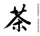chinese calligraphy   tea | Shutterstock . vector #733660522
