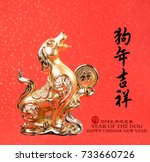 golden dog statue on red paper... | Shutterstock . vector #733660726