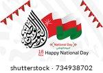 vector of national day in...   Shutterstock .eps vector #734938702