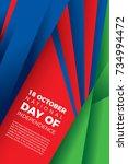 azerbaijan flag ribbon banner... | Shutterstock .eps vector #734994472
