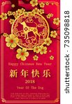 2018 chinese new year paper... | Shutterstock .eps vector #735098818