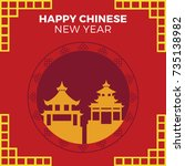 happy chinese new year. vector... | Shutterstock .eps vector #735138982