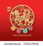 Stock vector  chinese new year year of dog vector design chinese translation auspicious year of the dog 735215926