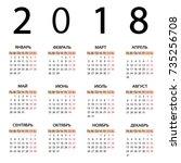 calendar 2018 year russian.... | Shutterstock .eps vector #735256708
