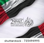 united arab emirates national... | Shutterstock .eps vector #735494995