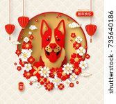 chinese new year emblem  2018... | Shutterstock .eps vector #735640186