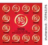 12 chinese zodiac symbols  ... | Shutterstock .eps vector #735963196