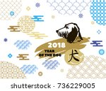 dog symbol  2018 new year.... | Shutterstock .eps vector #736229005