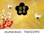 japanese new year's card.   in... | Shutterstock .eps vector #736522492