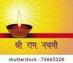 abstract god rama name... | Shutterstock .eps vector #73665328
