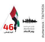 united arab emirates national... | Shutterstock .eps vector #736743526