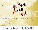 japanese new year's card in... | Shutterstock .eps vector #737326402