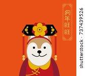 year of dog 2018  invitation... | Shutterstock .eps vector #737439526