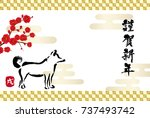 japanese new year's card in... | Shutterstock .eps vector #737493742