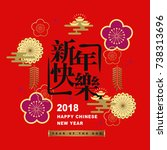 chinese calligraphy style happy ... | Shutterstock .eps vector #738313696