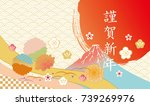 new year's card of mt. fuji ... | Shutterstock .eps vector #739269976