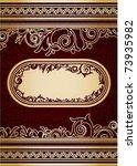 ornate paper | Shutterstock .eps vector #73935982