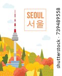 seoul  written in korean... | Shutterstock .eps vector #739489558