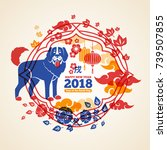 chinese 2018 new year creative... | Shutterstock .eps vector #739507855