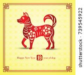 chinese new year 2018 card is... | Shutterstock .eps vector #739545922