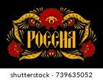 russian typography illustration ... | Shutterstock .eps vector #739635052