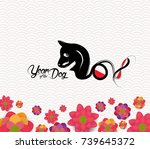 oriental happy chinese new year ... | Shutterstock . vector #739645372