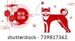 happy new year  2018  chinese... | Shutterstock .eps vector #739817362