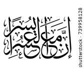 arabic islamic calligraphy... | Shutterstock .eps vector #739958128