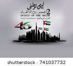 vector of united arab emirates... | Shutterstock .eps vector #741037732