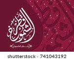 qatar pride in arabic... | Shutterstock .eps vector #741043192