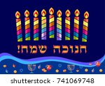 jewish holiday hanukkah... | Shutterstock .eps vector #741069748