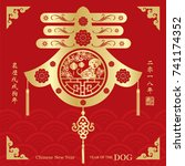 dog year chinese zodiac symbol... | Shutterstock .eps vector #741174352