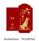 chinese new year money red... | Shutterstock .eps vector #741180562