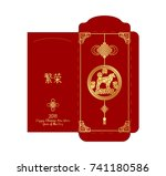 chinese new year money red... | Shutterstock .eps vector #741180586