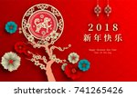 Stock vector  chinese new year paper cutting year of dog vector design for your greetings card flyers 741265426