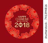happy chinese new year 2018 and ... | Shutterstock .eps vector #741394816