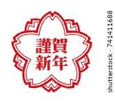japanese stamp illustration . ...