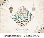 vector of mawlid al nabi.... | Shutterstock .eps vector #742516972