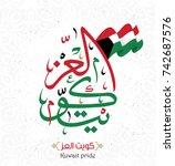 kuwait pride in arabic... | Shutterstock .eps vector #742687576
