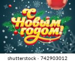 new year card translation from... | Shutterstock . vector #742903012