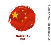 banner or poster of china... | Shutterstock .eps vector #743084548