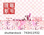 dog new year card background | Shutterstock .eps vector #743411932